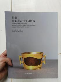 中国嘉德2020年 古代文房精选2020年8月  牧心斋古代文房精选