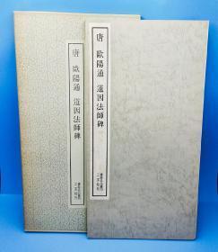 唐欧阳通书道因法师碑(修订版)/历代碑帖法书选