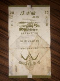 老烟标 庆丰收卷烟  国营天津卷烟厂