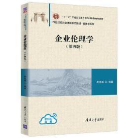 企业伦理学(第4版21世纪经济管理新形态教材十二五普通高等教育本科国家级规划教材)/管理学系列