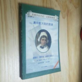 通向新大陆的旅途:瑞曼伯·裴欣丝·威普尔的日记