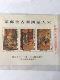 台湾邮票-专189宋人罗汉图古画邮票(小型、全张)