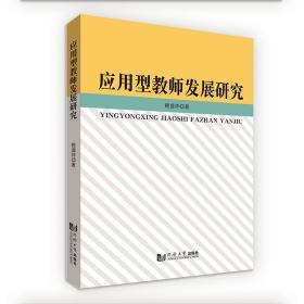 应用型教师发展研究