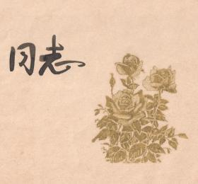 五六十年代,安徽省文学艺术联合会安徽省文化局,在合肥工业大学礼堂宴会请柬