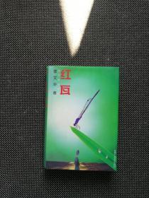 曹文轩 签名 赠本 《红瓦》 (印1000册)1998年 1版1印 精装本