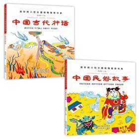 2册中国古代神话故事 古代民俗故事彩图一年级课外书二三年级小学生课外阅读书籍1-3清华附小课外书窦桂梅影响孩子一生的阅读