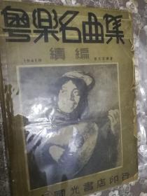 民国音乐图书:粤乐名曲集初集、续集两册,1940、1941年版