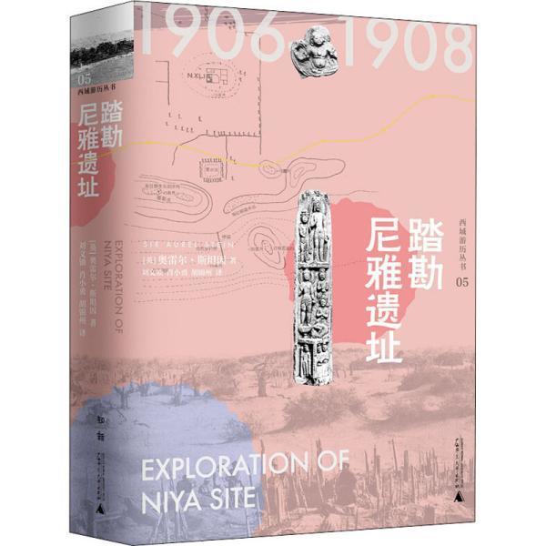 西域游历丛书05·踏勘尼雅遗址