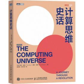 计算思维史话 软硬件技术 (英)托尼·海依,(英)奎利·帕佩
