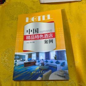中国精品特色酒店案例