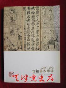 天津三品堂拍卖有限公司2011年夏季艺术品拍卖会:古籍善本专场