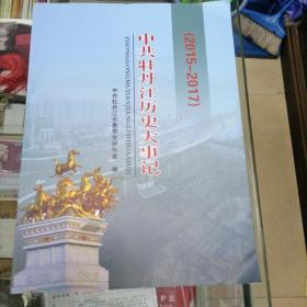 中共牡丹江市历史大事记