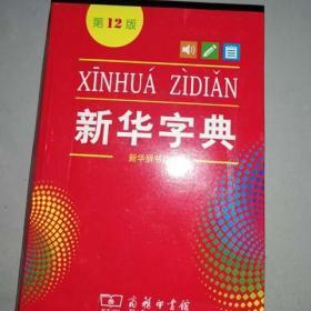 新华字典 第12版 单色版 平装 单色版 伴随国人成长 中国字典 中国畅销字典学生辅导用书 商务印书馆