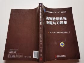 """普通高等教育""""十二五""""规划教材:高等数学教程例题与习题集"""