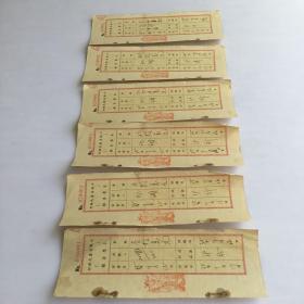 银行存根 民国35年江苏省农民银行本票存根6张