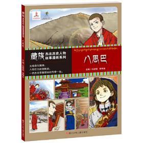 藏族杰出历史人物故事漫画系列:八思巴
