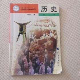 义务教育课程标准实验教科书 历史 七年级上册