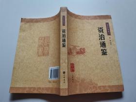 资治通鉴:中华经典藏书
