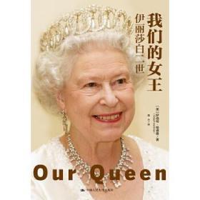 正版现货闪电发货 我们的女王:伊丽莎白二世