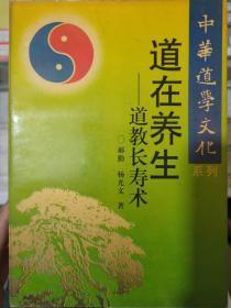 中华道学文化系列《道在养生——道教长寿术》
