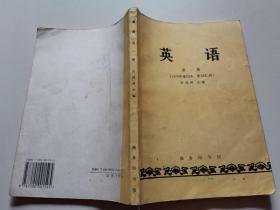 英语第一册