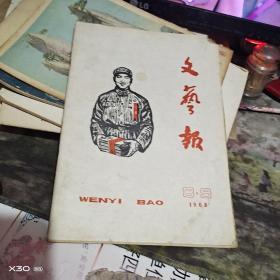 文艺报(1964年第8-9期合刊)