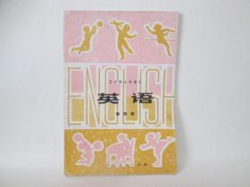 五年制小学课本  英语  第四册