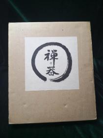 禅乃器  松山祐利作品集 日本求龙堂出品 双重函套全