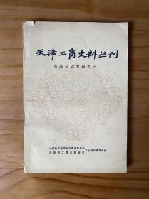 天津工商史料丛刊(商品知识专辑之一)