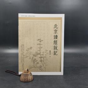 台湾万卷楼  乔秀岩《北京读经说记》