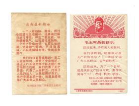 文革小画片—毛主席最新指示、最高最新指示(2枚合售)