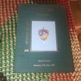安帝古伦瑞士拍卖公司1985年香港珠宝拍卖图录