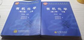 有机化学 上下册 第二版 含光盘 尹冬冬