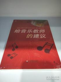 【正版】给音乐教师的建议
