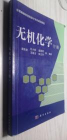 无机化学(下册)/全国高等师范院校化学类规划教材