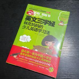 林克妈妈私家少儿英语教材系列一:英文三字经·林克妈妈的少儿英语学习法