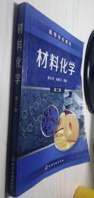 材料化学(第2版)第二版 曾兆华、杨建文