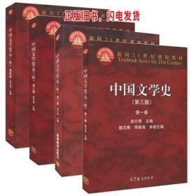 中国文学史 第三版 袁行霈 中国文学史全4卷 1234全套