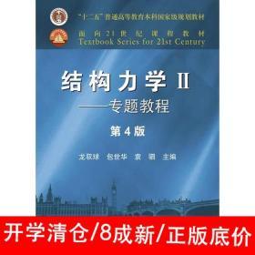 结构力学II——专题教程第四4版 龙驭球 9787040499247