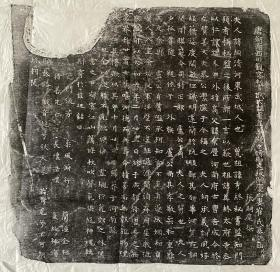 唐《张嗣庆妻崔氏志》拓片