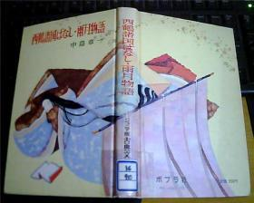 日文原版(看图) 1155