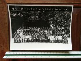 1984年中南二轻(武汉)商情干部业务短期培训班合影老照片一张,品好包快递。