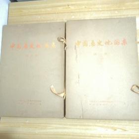 中国历史地图集 第二册,第三册合售 8开 精装带函盒