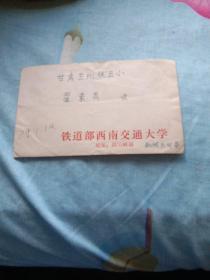 1977年J21 邮票-实寄封
