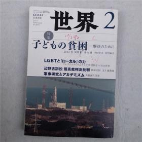 世界2017年第2期(日文原版杂志/最佳日语阅读资料最好日语学习资料)