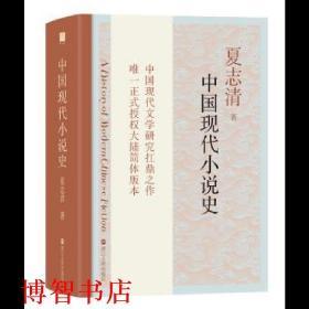 中国现代小说史 夏志清 浙江人民出版社 9787213075636