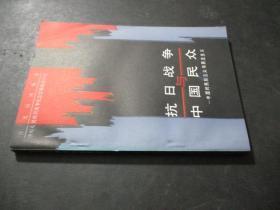 抗日战争与中国民众