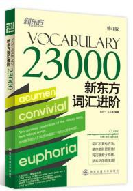 Vocabulary 23000
