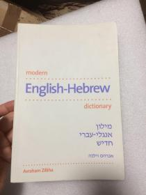 现货 Modern English-Hebrew Dictionary (Yale Language Series)   英文原版  现代英语-希伯来语字典