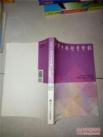 世界中国哲学学报2001第4期